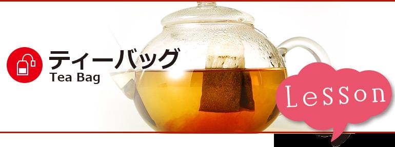 ティーバッグ|紅茶のおいしいい...