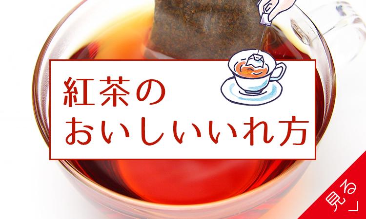 【楽天市場】三井農林 日東紅茶 ノンアルコール サ …