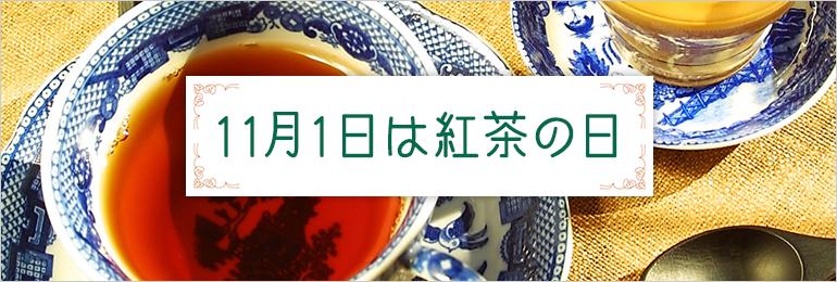 11月1日は紅茶の日! 紅茶のマ...
